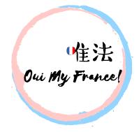 唯法 Oui My France!